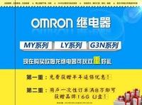 欧姆龙七大系列商品强阵容促销