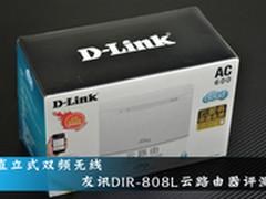 直立双频无线 友讯DIR-808L路由器评测