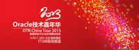 Oracle中国李珈:云时代数据库技术创新