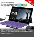 分体谁更强 Surface Pro 128G京东5788