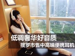 低调奢华好音质 中高端便携耳机导购