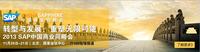 SAP同略會:企業移動化的實施路線