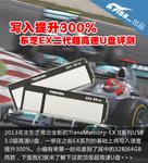写入提升300% 东芝EX二代超高速U盘评测