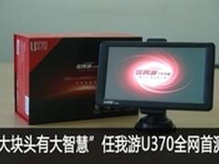 """""""大块头有大智慧""""任我游U370全网首测"""