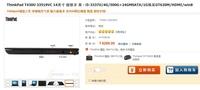 ThinkPad T430U 33519VC超极本特价6299