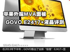 苹果外观MVA面板 GOVO E2417+液晶评测