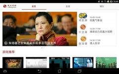 新界面新体验 凤凰视频客户端Pad版评测