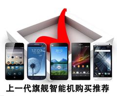 不买贵的只买对的 上代机皇手机大推荐