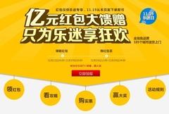 乐视11月19乐迷日活动 亿元红包大馈赠