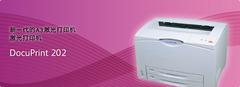 [重庆]环保激光打印 施乐P202仅售3599