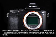 摄影师的主力机 索尼全画幅微单A7评测