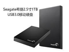希捷1T 2.5寸USB3.0移动硬盘 425元限抢
