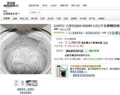 不生锈 三洋6公斤波轮洗衣机亚马逊1398