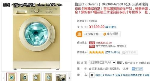 土豪金洗衣机空调 格兰仕新品京东预售