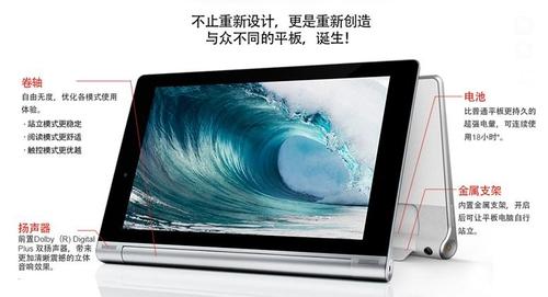 联想新平板苏宁独家首发 10英寸2299元