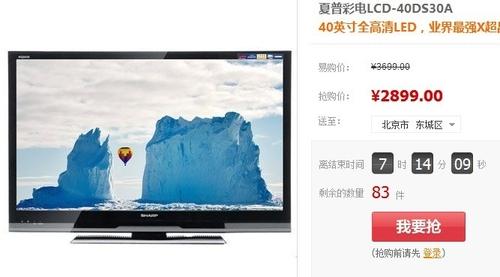 最强X超晶面板 夏普LED彩电抢购2899元