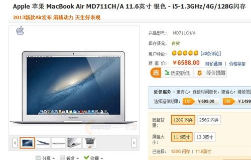 11英寸新MacBook Air 双十一特价6588元