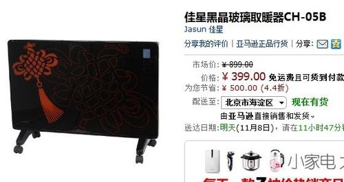 佳星黑晶玻璃取暖器 亚马逊抢购价399元