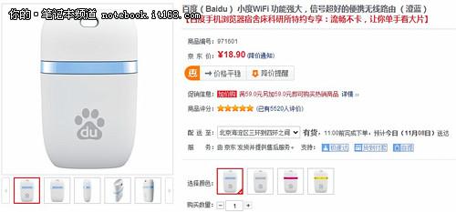 宿舍床科研所独享 小度WIFI 仅售18.9元