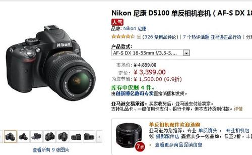 人气机型尼康D5100套机 最低价仅3399元