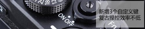 操控和对焦全面提升 富士X-E2深度评测