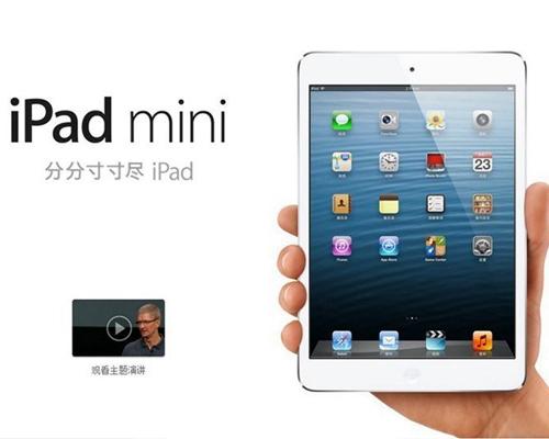 iPad mini新蛋晚8点1688史上最低价秒杀