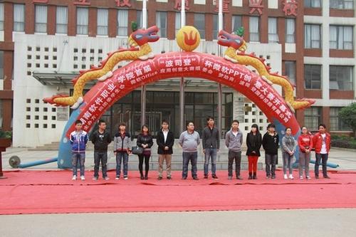 波司登杯湖南软件职业学院PPT大赛开幕