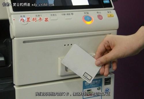 KM复合机使用教学:简单两步安全打印