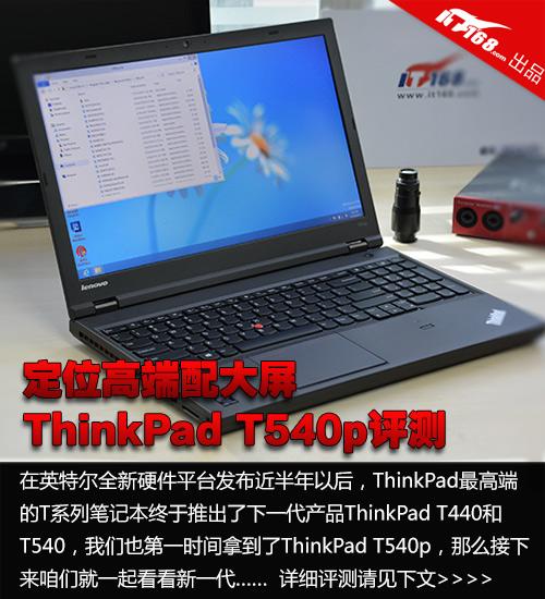 ThinkPad T540p评测