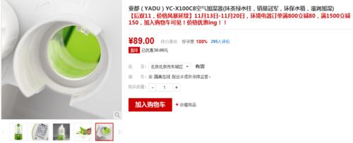 还你中国好空气 亚都加湿器国美只89元