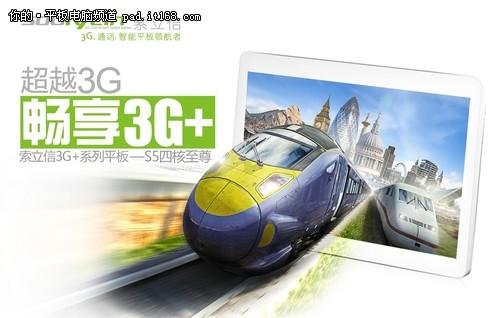 续航优势 探讨索立信3G+平板S5通讯四核