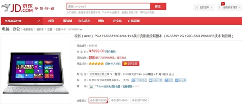分离新时代 Surface Pro京东5788