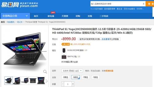 ThinkPad S1 Yoga优劣谈和入手建议