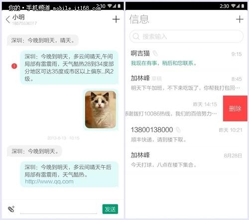 重设计偏文艺 互联网模式手机IUNI发布