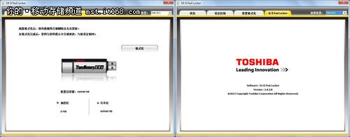 东芝EX二代超高速U盘评测-应用测试
