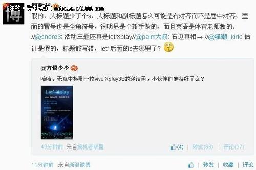 湖南卫视直播 vivo Xplay3S邀请函曝光