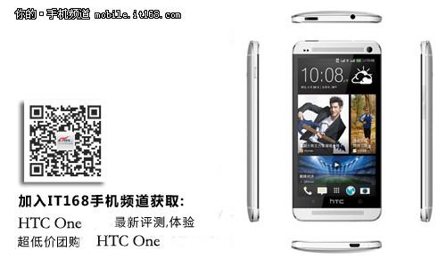 售价5000元 HTC One土豪金版价格曝光