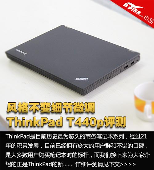 风格不变细节微调 ThinkPad T440p评测