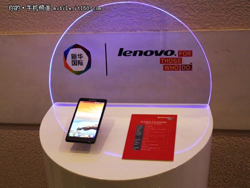 走向中国智造 联想与新华社推国礼手机