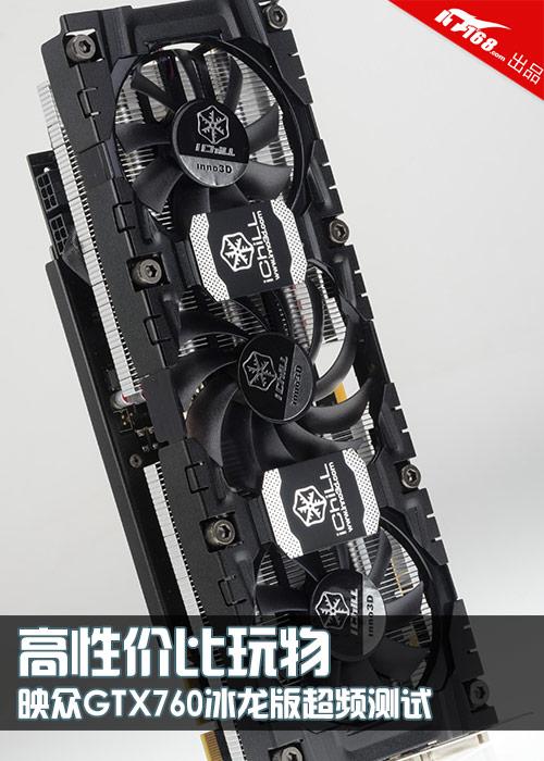 高性价比玩物 映众GTX760冰龙超频测试