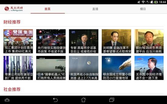 凤凰视频网