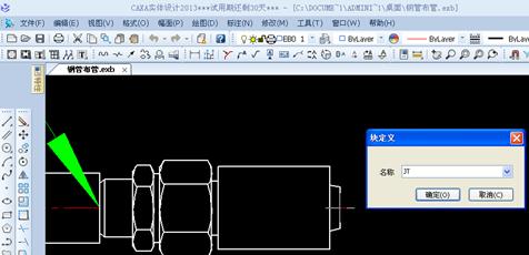 CAXA二维CAD属性:块扩展线条的重复v属性cad宽线教程改图片