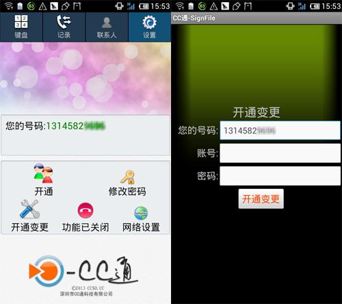 智能手机永久免费打电话 cc通m5n评测