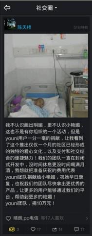 Youni社交圈,爱心传递救助小艳媚