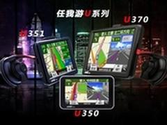 """任我游U系列定义""""U""""质导航生活"""