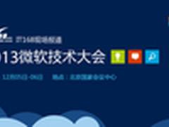 张强:体验WinServer2012 R2网络虚拟化