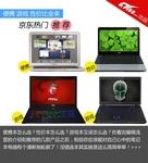游戏 便携 性价机 京东热门本今日推荐