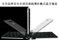 全汉蓝牙键盘评测-可折叠全球最薄