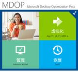 微软发布MDOP 2013 R2桌面虚拟化套件