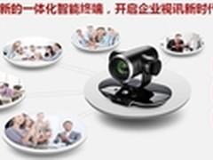 华为TE30低带宽实现高清视频满足刚需